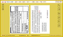 中国基本古籍库定型版 阅读页.jpg